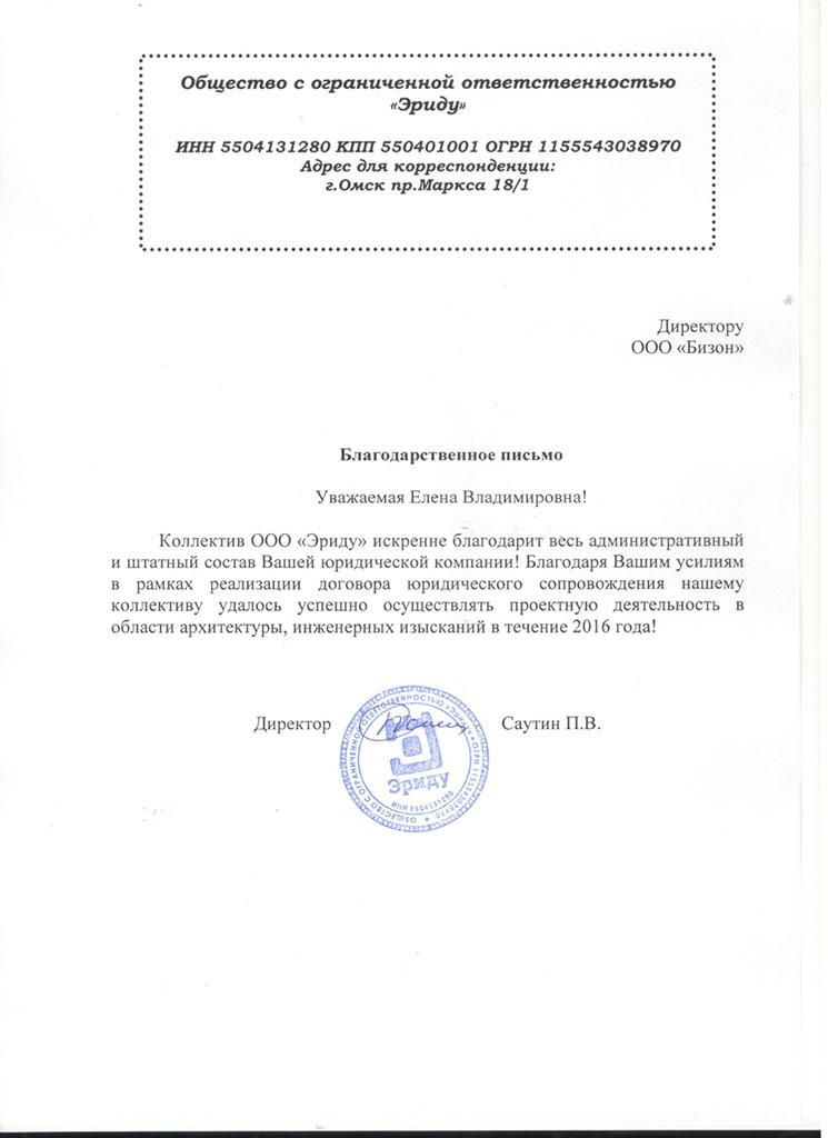 бесплатные юридические консультации в омске адреса